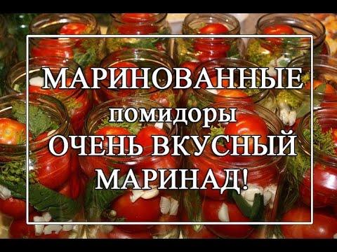 Маринованные помидоры на зиму от А до Я - очень вкусный маринад!