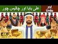 علی بابا اور چالیس چور Alibaba And 40 Thieves In Urdu Urdu Story Urdu Fairy Tales mp3