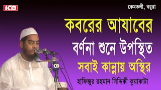 Bangla Waz Mahfil|হাফিজুর রহমান সিদ্দিকী|Mowlana Hafijur Rahaman Siddiqi Kuakata|Jahannam Ki?