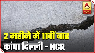 Delhi-NCR Witnessed 11 Earthquakes Within Two Months | ABP News