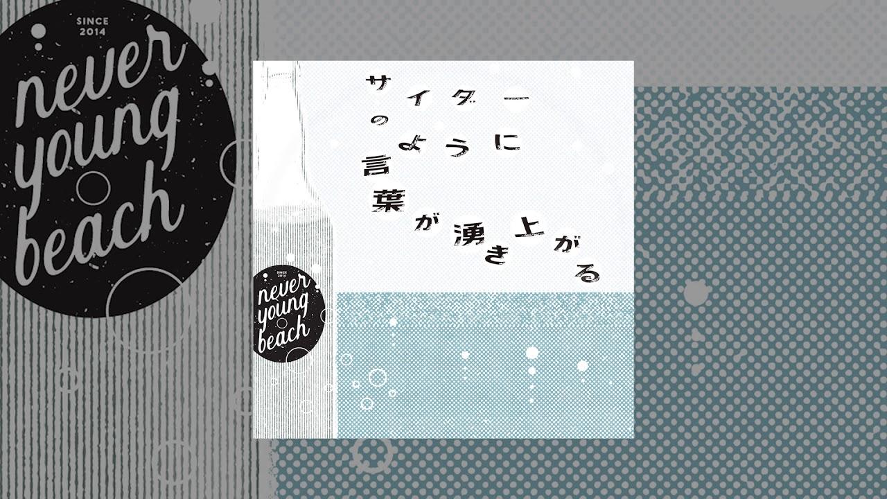 """never young beach - 新譜シングル""""サイダーのように言葉が湧き上がる""""の試聴音源を公開 CD&7inchアナログ盤 2020年5月13日発売予定 thm Music info Clip"""