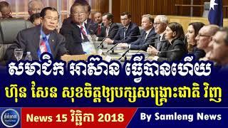 លោក ហ៊ុន សែន ព្រមធ្វើឲ្យតាម សមាជិក អាស៊ាន,Cambodia Hot News, Khmer News Today