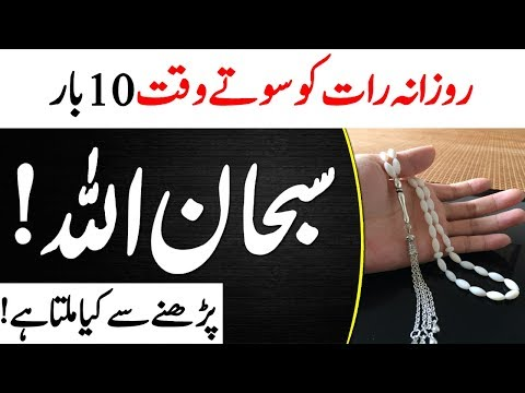 Download Subhan ALLAH kehnay ki Fazilat | subhanallah allah ki qudrat | subhanallah ki fazilat in hindi urdu Mp4 baru