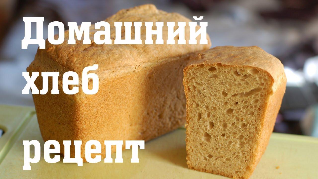Домашний хлеб рецепт пошаговый