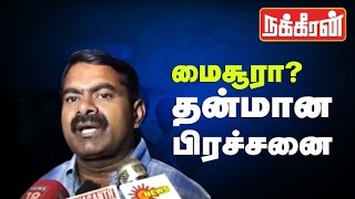 Seeman opposes for moving Keezhadi