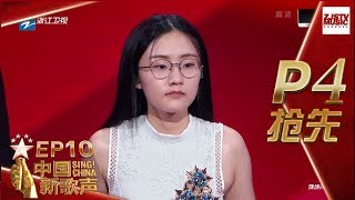 【抢先P4】《中国新歌声2》第10期: 质朴少女低吟浅唱悲伤爱情 SING!CHINA S2 EP.10 20170915 [[浙江卫视官方HD]