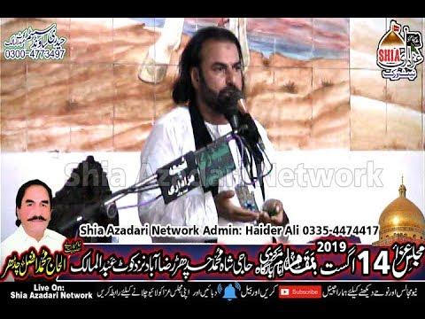 Zakir Ghulam Abbas Faridka    14 Augest 2019    Raza Abad Kot Abdul Malik