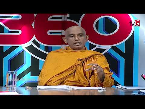 360 with Athuraliye Rathana Thero ( 06-08-2018 )