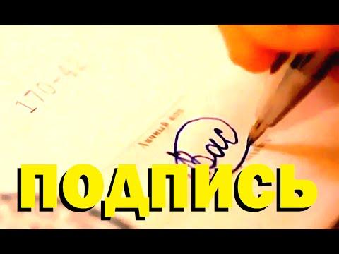 Видео как выбрать подпись