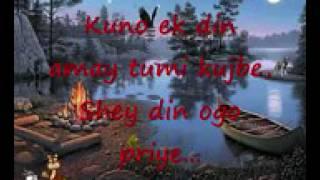 kono ekdin bangla song
