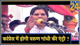 शुद्ध देशी राजनीति : क्या कांग्रेस में होगी Varun Gandhi की एंट्री ?