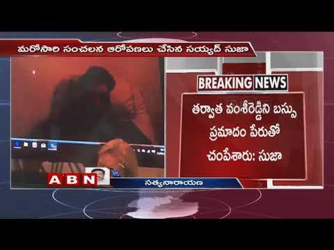EVM hacking : Syed Shuja Alleges BJP Leader Kishan Reddy | ABN Telugu