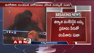 EVM hacking : Syed Shuja Alleges BJP Leader Kishan Reddy