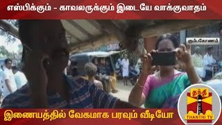 Viral Video of Police Fighting with Higher Official | Thanthi TV