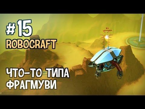 Робокрафт как сделать дирижабль видео - Pacenote.Ru