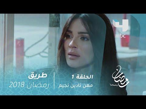 مسلسل طريق - الحلقة 1 -  5 مهن لا تتقنها امرأة واحدة.. إلا نادين نجيم thumbnail