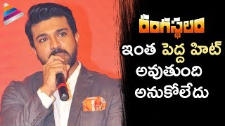 Ram Charan Opens up about Rangasthalam Collections | Ram Charan Press Meet | Telugu FilmNagar