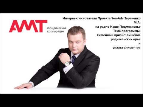 Интервью Тараненко М.А. на радио Наше Подмосковье от 03.03.2016г.