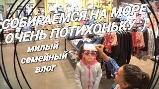 Vlog: Собираем Софию на море / Голая кофта / Что в моей сумке / Не жадная София / Мой завтрак