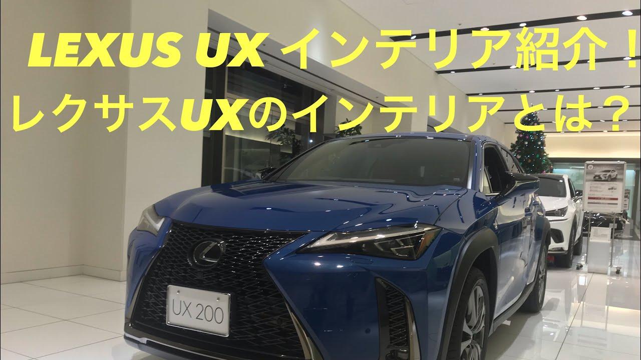 レクサス rx 内装 黒