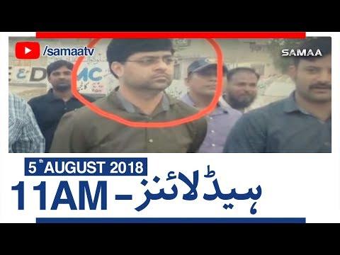 Samaa Headlines | 11 AM | SAMAA TV | 05 August 2018