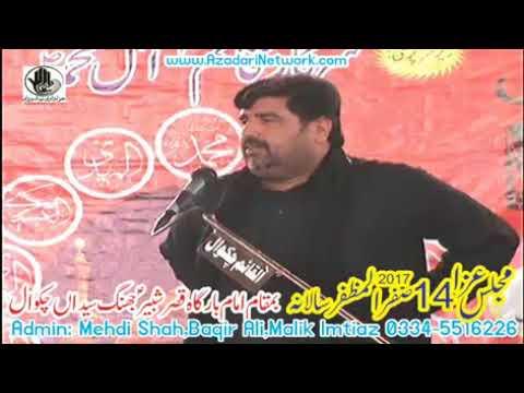 Zakir Amir Rabani || Majlis 14 Safar 2017 Jhang Syedan Chakwal ||