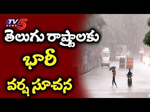 తెలుగు రాష్ట్రాలకు భారీ వర్ష సూచన..! | Heavy Rain Alert In Telugu States | TV5 News