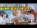 샛별이 얼굴과 비슷한 크기의 닭다리를 발견하다 ㅋㅋ(feat.태규) BHC 치하오 치킨과 함께하는 홍트콤