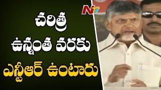 చరిత్ర ఉన్నంతవరకు ఎన్టీఆర్ ప్రజలకు గుర్తుంటారు | TDP Is Sr NTR's Gift to Telugu People: Chandrababu