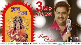 Pujo Elo    Pujar Gaan    Kumar Sanu    Durga Puja Bangla Song 2017