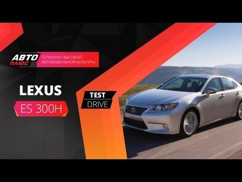 Тест-драйв - Lexus ES 2013