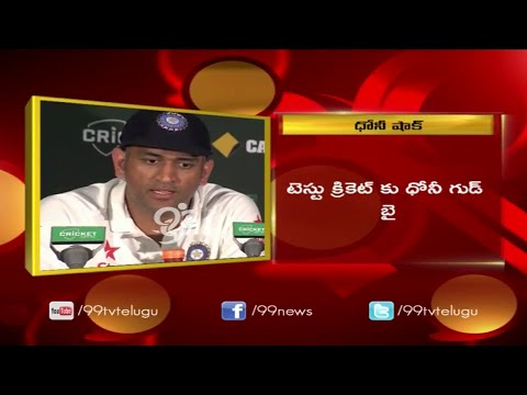Indian Captain MS Dhoni Retires From Test Cricket - 99tv
