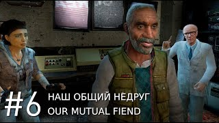 Half-Life 2 Episode Two | Chapter 6 Our Mutual Fiend | WALKTHROUGH in Russian (RUS SOUND)