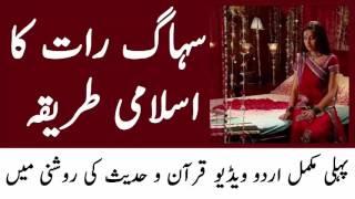 Suhag Raat Ka Islami Tareeqa   Suhag Raat Kaise Manayen   How To Spend Suhag Raat   The Urdu Teacher