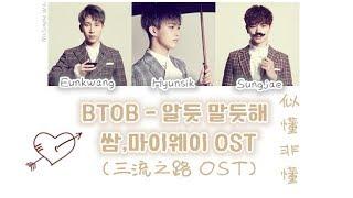 BTOB Ambiguous OST Part 4