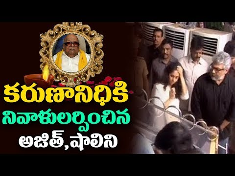 Karunanidhi Lost Life at 94 | Hero Ajith and wife Shalini pays last respects to Kalaignar | ABN News