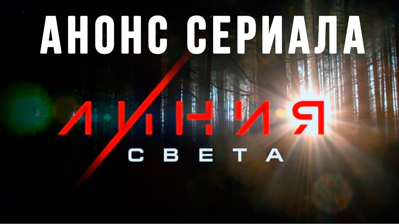 Анонсы сериалов 2018
