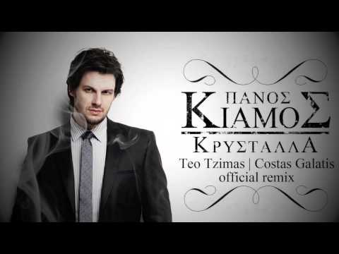 Panos Kiamos - Krystalla | Teo Tzimas - Costas Galatis Official Remix