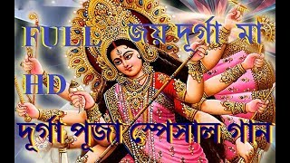 JOY DURGA MAA -জয় দূর্গা মা - SUBHASIS DAS BAUL & RAJASHREE DAS-By -RS MUSIC