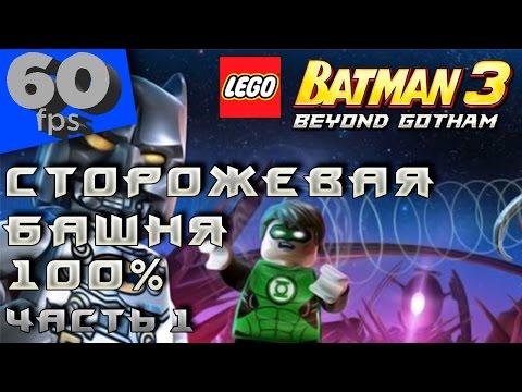 LEGO Batman 3: Beyond Gotham - 100% Прохождение - Сторожевая Башня (часть 1)