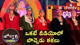 Rashtriya Sanskrithi Mahotsav 2018 In Karnataka | Jordar News  | hmtv News