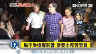 陳水扁拄拐杖現身音樂會