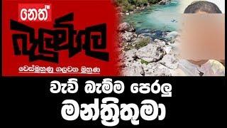 Balumgala 09-10-2017 wawe Seen