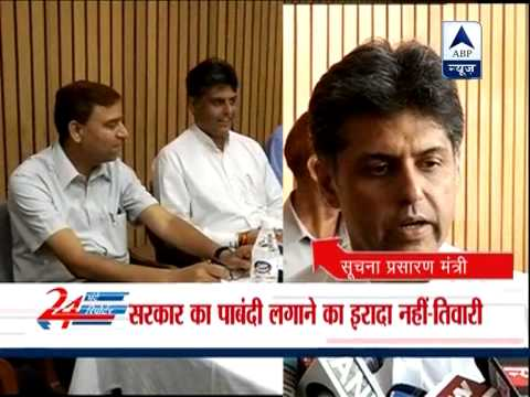 No intention to control over media: Manish Tewari