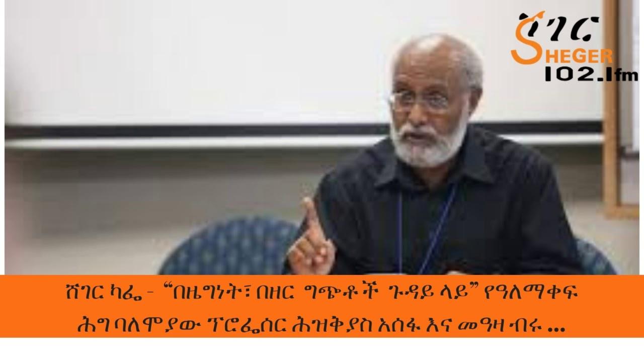 FM 102.2: Meaza Biru Talk With Prof. Hizkyas Over Nationalism - በዜግነት በዘር ግጭቶች ጉዳይ ላይ ፕሮፌሰር ሕዝቅያስ