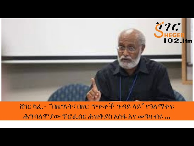 Sheger Cafe - with Professor Hizkias Assefa on Citizenship Ethnicity and conflict