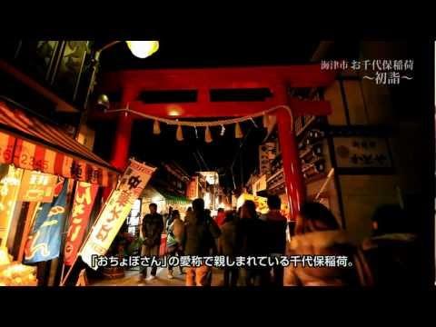 【Goovie 5D】海津市 「お千代保稲荷」 ~初詣~