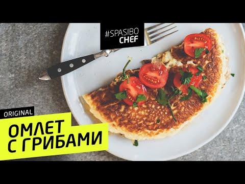 ОМЛЕТ С ГРИБАМИ #5 (для Семенович) 🍳 Илья ЛАЗЕРСОН 🍽