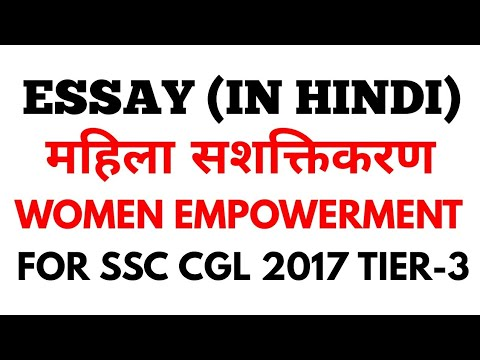 "essays in english on women empowerment Essay on ""empowerment of women"" complete essay for class 10 english essays will the empowerment of women really changes their status."
