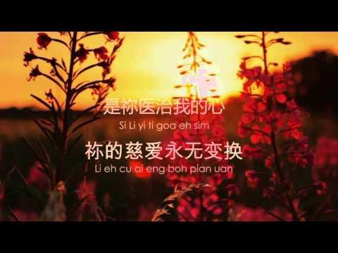 Hokkien Worship Song - Zho Li Sim Gua 福建敬拜 - 作祢心肝 video